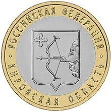 10 рублей Кировская область 2009 г