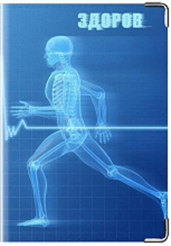 """Обложка для медицинской книжки """"Здоров"""""""