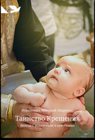 Таинство Крещения: Беседы с родителями и крестными