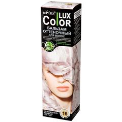 Бальзам оттеночный для волос ТОН 16 жемчужно-розовый (туба 100 мл) COLOR LUX