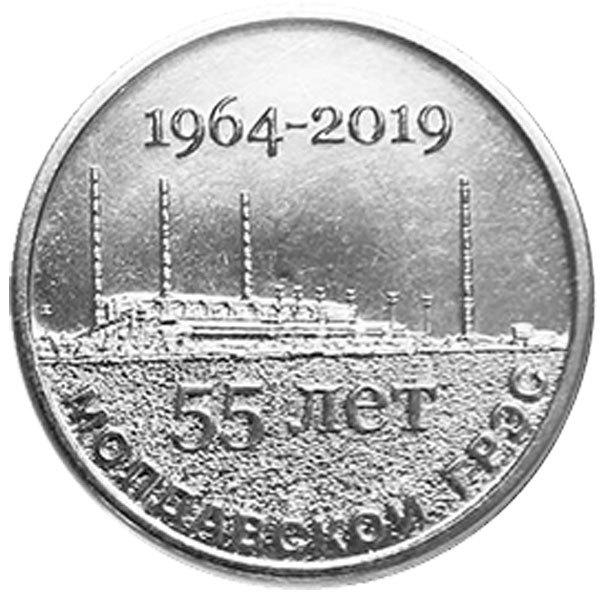25 рублей. 55 лет Молдавской ГРЭС. Приднестровье. 2019 год