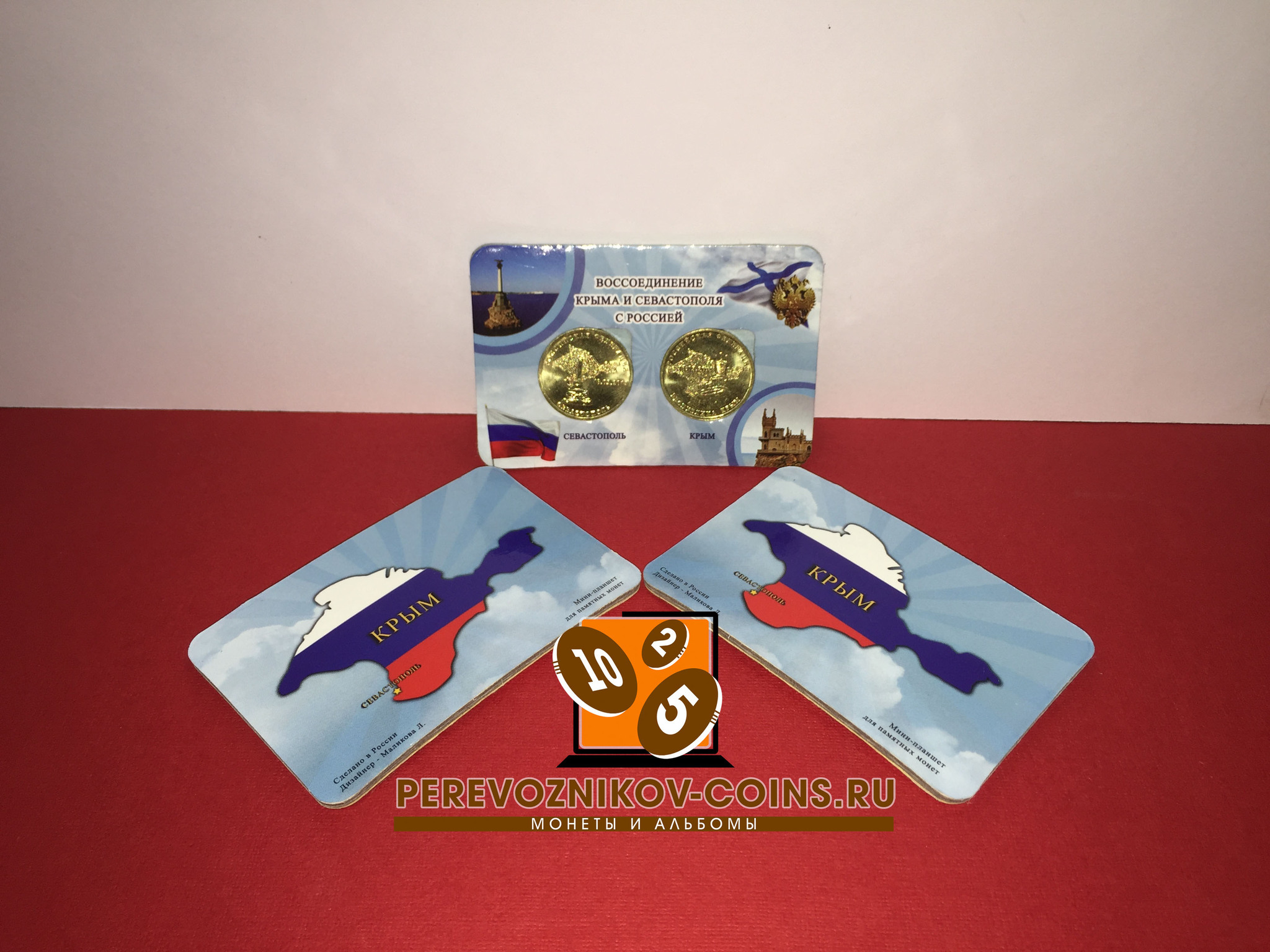 10 рублей Крым + Севастополь (в буклете)