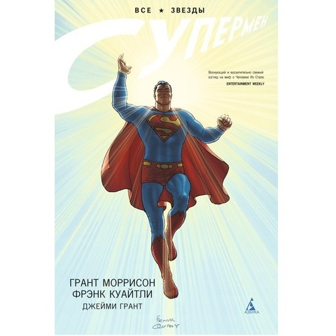 Супермен. Все звезды