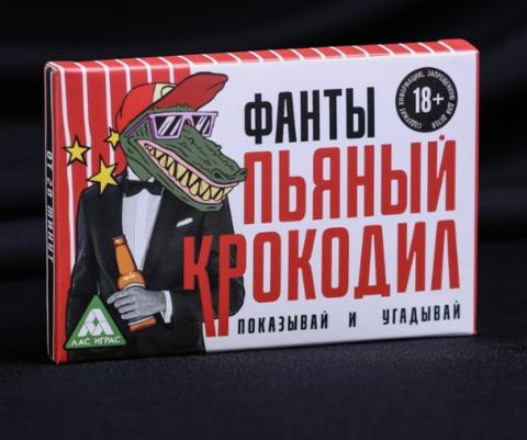 Игра алкогольная «Пьяный крокодил»