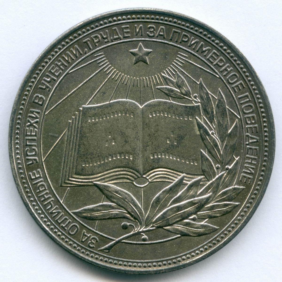 Школьная серебряная медаль РСФСР (разн. 2 - звездочка указывает на конец И) 1960 год. XF+