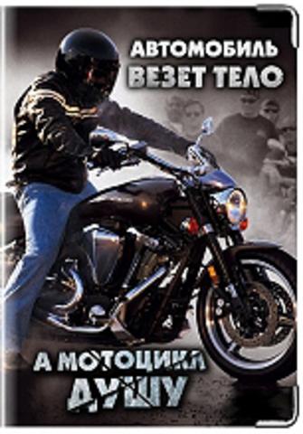 """Обложка для водительских документов """"Мотоцикл"""" (4)"""