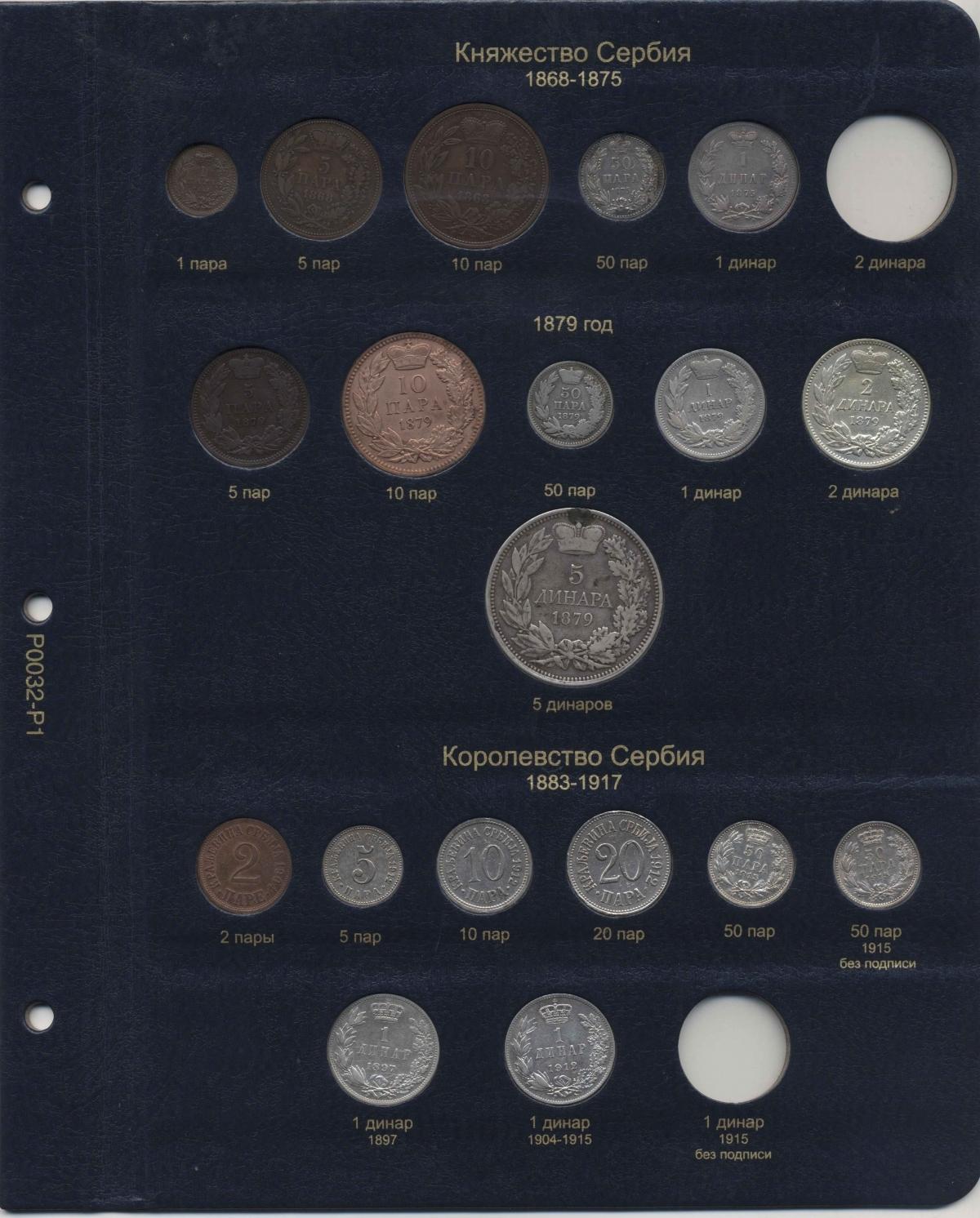 Комплект листов для монет княжеств Сербии и Черногории. Коллекционеръ