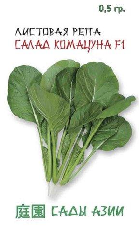 Репа листовая Салад Комацуна F1 0,5 г
