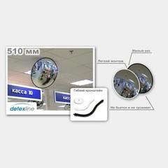 Сферическое зеркало DL 510 мм