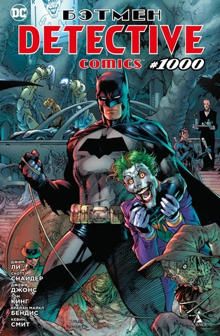 Бэтмен. Detective Comics #1000 (мягкая обложка)
