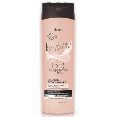 Витэкс Совершенные волосы ВВ Шампунь-преображение для восхитительной красоты волос 12 эффектов 470 мл