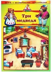 Игра с волшебными наклейками «Три медведя»