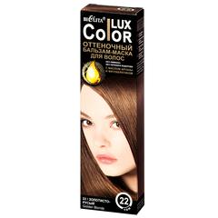Оттеночный бальзам-маска для волос тон 22 Золотисто-русый (туба 100 мл) COLOR LUX