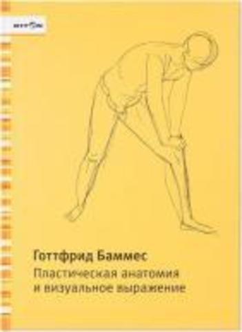 Готфрид Баммес. Пластическая анатомия и визуальное выражение