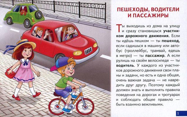 Пешеход пассажир водитель картинки