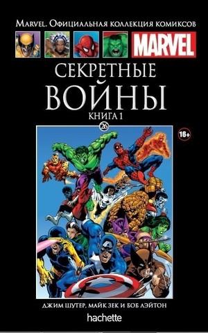 Секретные Войны. Книга 1 (Ашет #26)