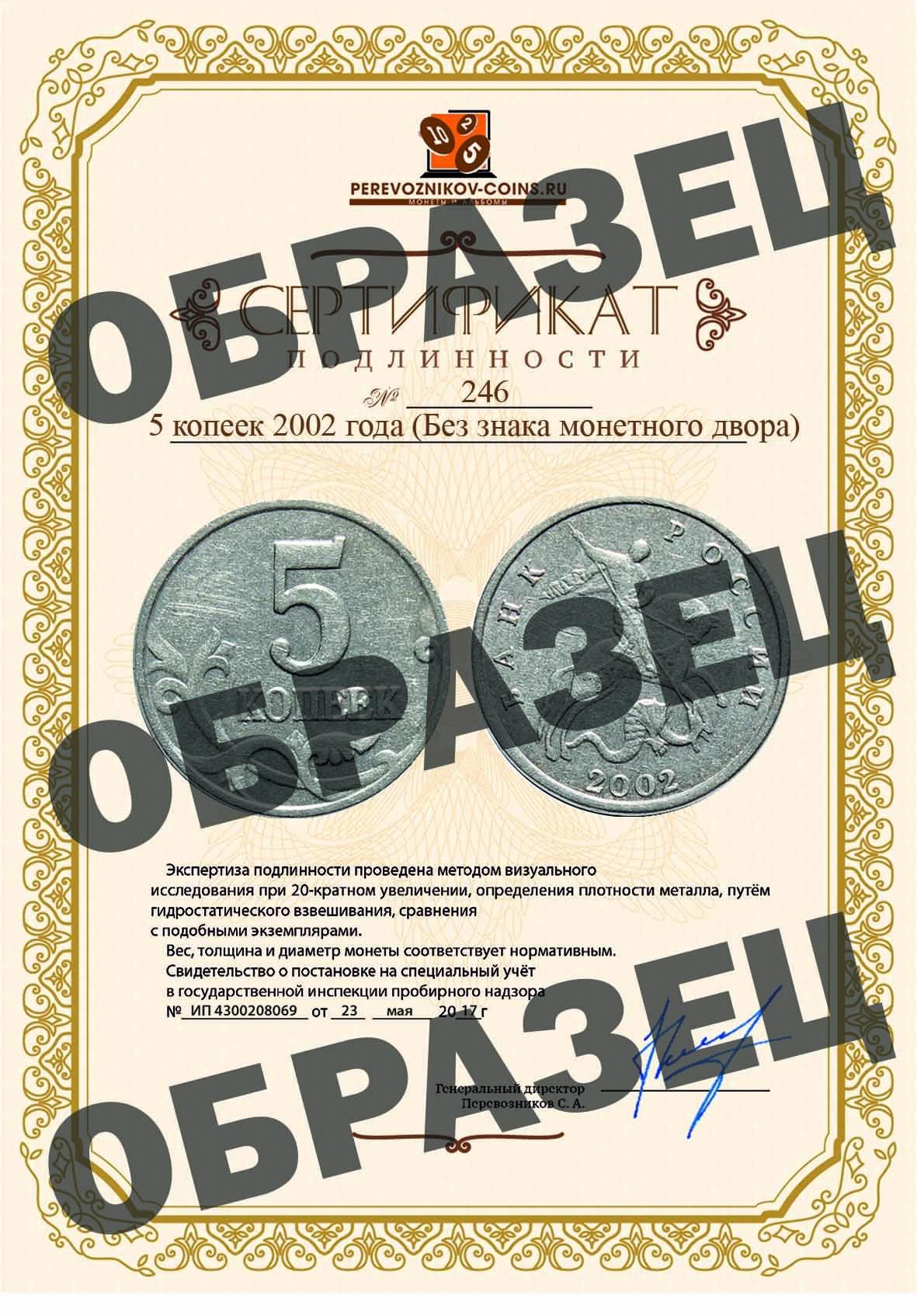 5 копеек 2002 года (Без знака монетного двора) XF