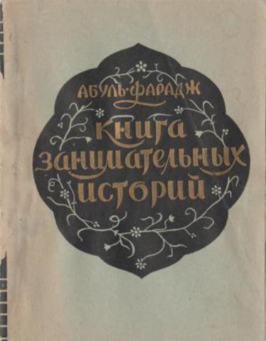 Книга занимательных историй