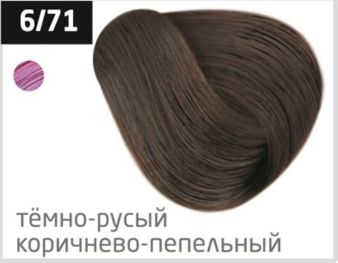 OLLIN color 6/71 темно-русый коричнево-пепельный 100мл перманентная крем-краска для волос