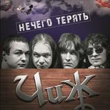 Чиж & Co / Нечего Терять (LP)