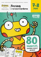 Тетрадь Реши-пиши «Логика и программирование, 7-8 лет»