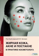 Жирная кожа, акне и постакне в практике косметолога