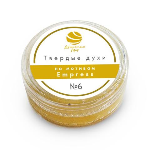 Твердые духи для женщин по мотивам аромата Empress