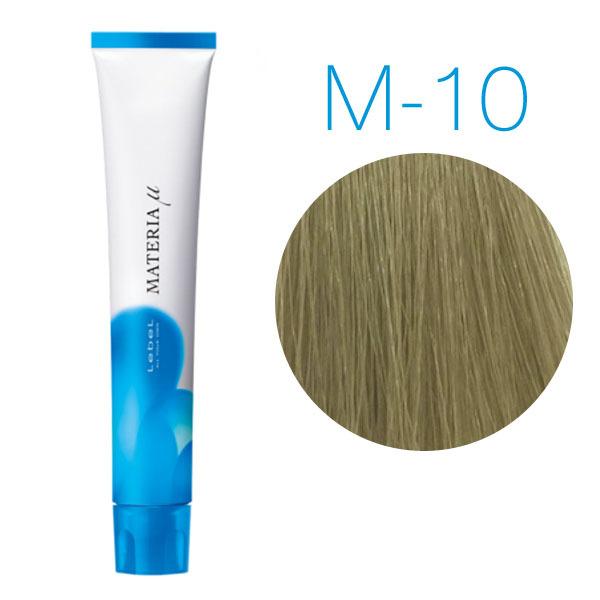 Lebel Materia Lifer M-10 (яркий блондин матовый) -Тонирующая краска для волос