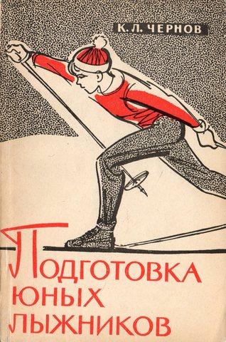 Подготовка юных лыжников