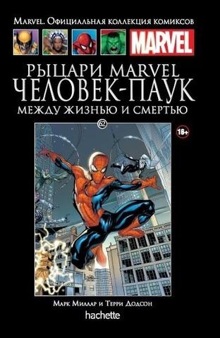 Рыцари Marvel. Человек-Паук. Между жизнью и смертью (Ашет #62)
