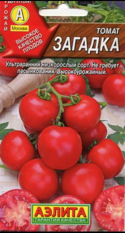 Семена Томат Загадка, ОГ