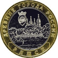 10 рублей Ряжск 2004 г. UNC