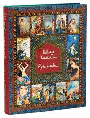 Рубайят. Омар Хайям и персидские поэты  X - XVI