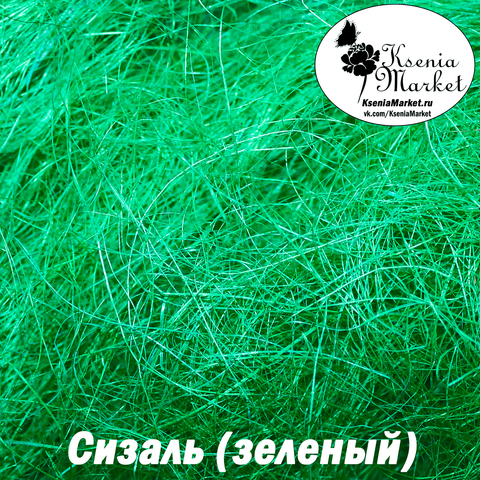 Сизаль №47 20грамм (зеленый)
