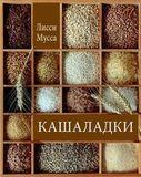 КАШАЛАДКИ - БУМАЖНАЯ книга