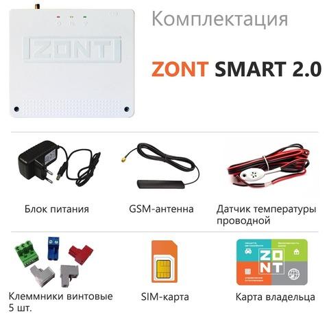 ZONT SMART 2.0 (744)