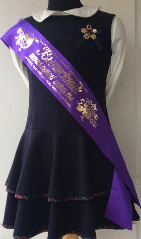 Лента «Выпускник начальной школы» атлас фиолетовый