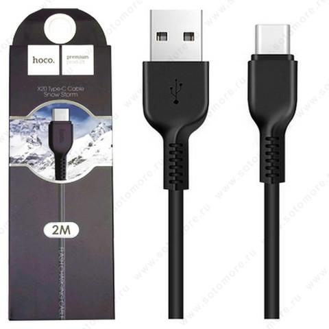 Кабель Hoco X20 Type-C to USB 2.0 метр черный