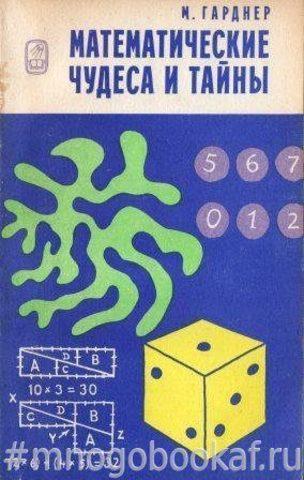 Математические чудеса и тайны
