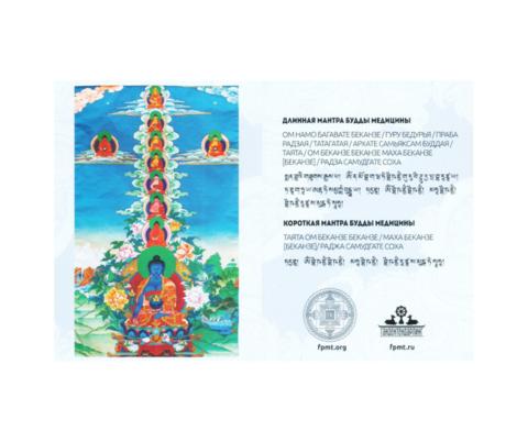 Мантра будды медицины