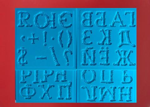 Силиконовый молд Алфавит заглавные буквы    Набор 4 шт