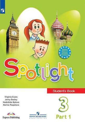 Spotlight 3 кл. Student's book. Английский в фокусе. Н.И. Быкова, Д. Дули, М.Д. Поспелова. Учебник в двух частях, обе части в комплекте