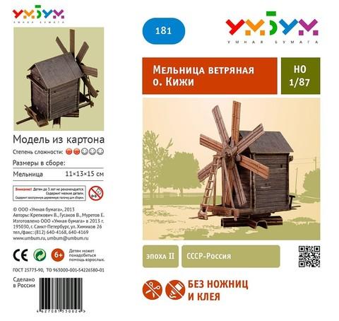 Мельница ветряная о. Кижи. Сборная модель из картона