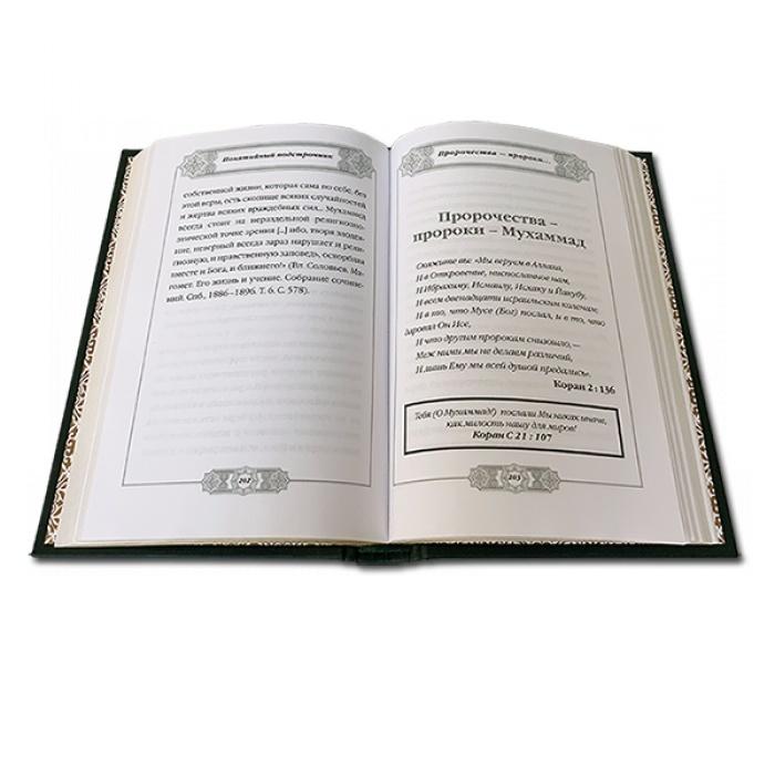 Понятийный подстрочник для Корана