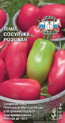 Семена Томат Сосулька Розовая