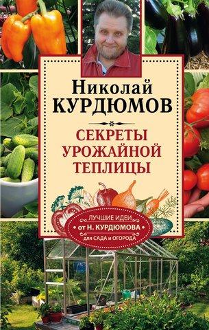 Секреты урожайной теплицы Курдюмов Н.И.