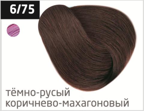 OLLIN color 6/75 темно-русый коричнево-махагоновый 100мл перманентная крем-краска для волос