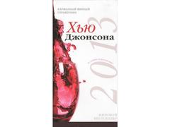 Джонсон Х. Карманный винный справочник 2013 год