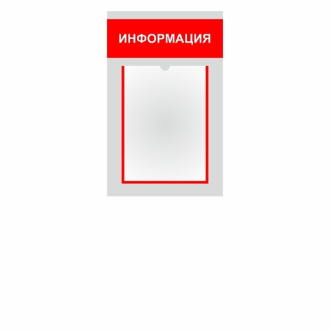Информационный стенд на 1 плоский карман 300х480мм