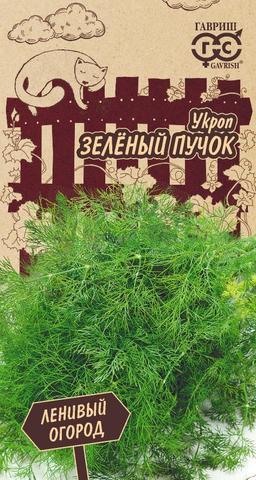Укроп Зеленый пучок, 2г